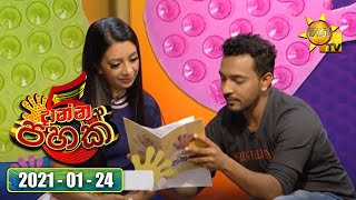 Hiru TV | Danna 5K Season 2 | EP 192 | 2021-01-24 Thumbnail
