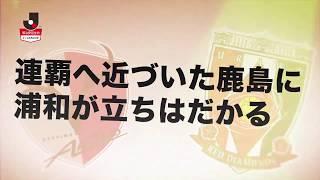 連覇へ近づいた鹿島に浦和が立ちはだかる!明治安田生命J1リーグ 第32...