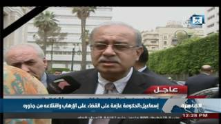 رئيس الوزراء المصري: الحكومة عازمة على القضاء على الإرهاب واقتلاعه من جذوره