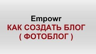Empowr Как создать Блог ФотоБлог 2 часть(, 2017-01-26T11:47:12.000Z)