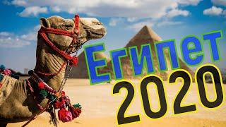 Египет Шарм эль Шейх 26 10 2020 Тесты в Аэропорту COVID 19