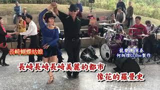 Download Video 長崎蝴蝶姑娘~附KTV歌詞~龍樂團演奏 MP3 3GP MP4