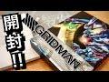 届いたぞ! 開封するぞ! ぞ!【 SSSS.GRIDMAN ブルーレイ 1巻にアクセスフラッシュ!】★電光超人グリッドマン