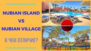 Nubian Village 5 или Nubian Island 5 Египет честный отзыв октябрь 2019 Что лучше Шарм эль Шейх