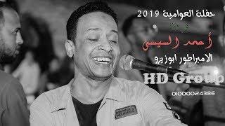 حفلة العوامية 2019 فرحة السيسى مع الإمبراطور محمد فوزى
