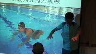 《自由式的科學化訓練》講座影片009(水感的訓練即是「支撐力」與「觸感」的訓練)