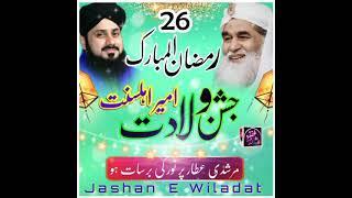 Mere murshid hain Attar , Hafiz Ghulam Mustafa Qadri