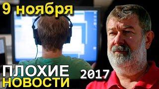 Вячеслав Мальцев | Плохие новости | Артподготовка | 9 ноября 2017
