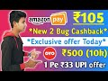 Amazon Pay Non Prime ₹105 New BUG offer, OYO App New ₹500 Cashback offer, Amazon New Bug offer Today