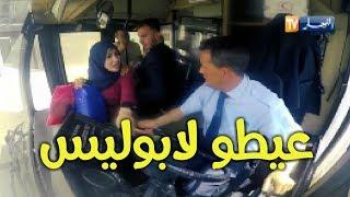 هملة في طرولي / امرأة تثور غضبا و تحاول تدمير الحافلة ... واخر يقفز من النافذة