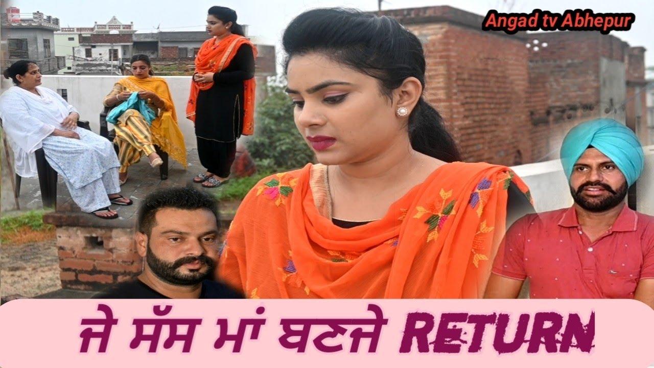 ਜੇ ਸੱਸ ਮਾਂ ਬਣਜੇ ਭਾਗ 1 Je Sass Maa Banje return Part 1 Angad tv Abhepur