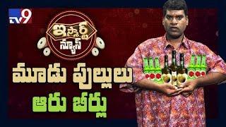 మూడు ఫుల్లులు ఆరు బీర్లు : iSmart Sathi Comedy King special || iSmart News - TV9
