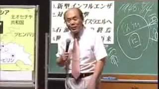 宇野正美 世界大恐慌と核戦争(新型インフルエンザ)3/13