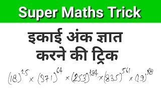 (0.14 MB) Maths Trick - इकाई अंक ज्ञात करने की ट्रिक |Number System trick to find first number of power values Mp3
