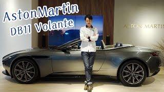 【AstonMartin】ブラーボりょう、アストンマーティンDB11Volanteを購入しました!!!