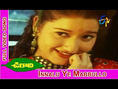 Innalu Ye Mabbullo Full Video Song | Ugadi | SV. Krishna Reddy | Laila | Sudhakar | ETV Cinema