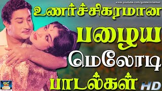 60s Tamil Melodies | MSV | TMS Hits