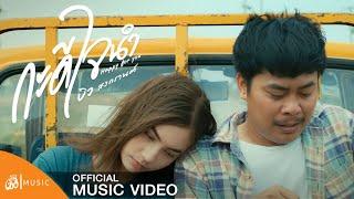 กะดีใจนำ(Happy for you) - บิว สงกรานต์ : เซิ้ง|Music 【Official MV】