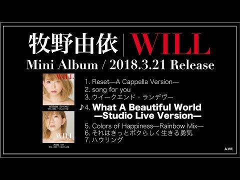 牧野由依 / What A Beautiful World―Studio Live Version―(「WILL」初回限定盤 特典DVDより)