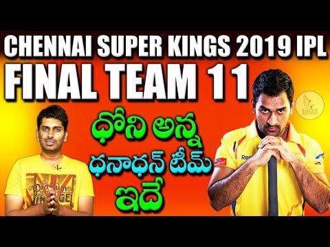 Chennai Super Kings IPL 2019 Final Team 11 | IPL Latest Updates | Eagle Media Works