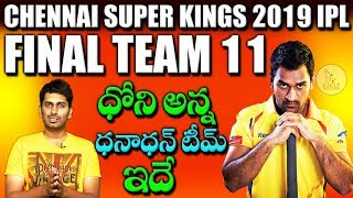 Chennai Super Kings IPL 2019 Final Team 11 | IPL Latest Updates | Eagle Media Works