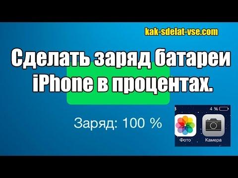Как сделать проценты на айфоне 6