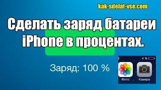 Как поставить проценты зарядки на iphone. Заряд батареи iPhone в процентах.