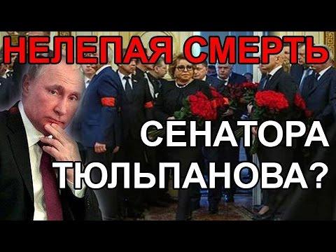 Убит сенатор Тюльпанов.