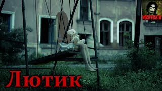 Истории на ночь - Лютик