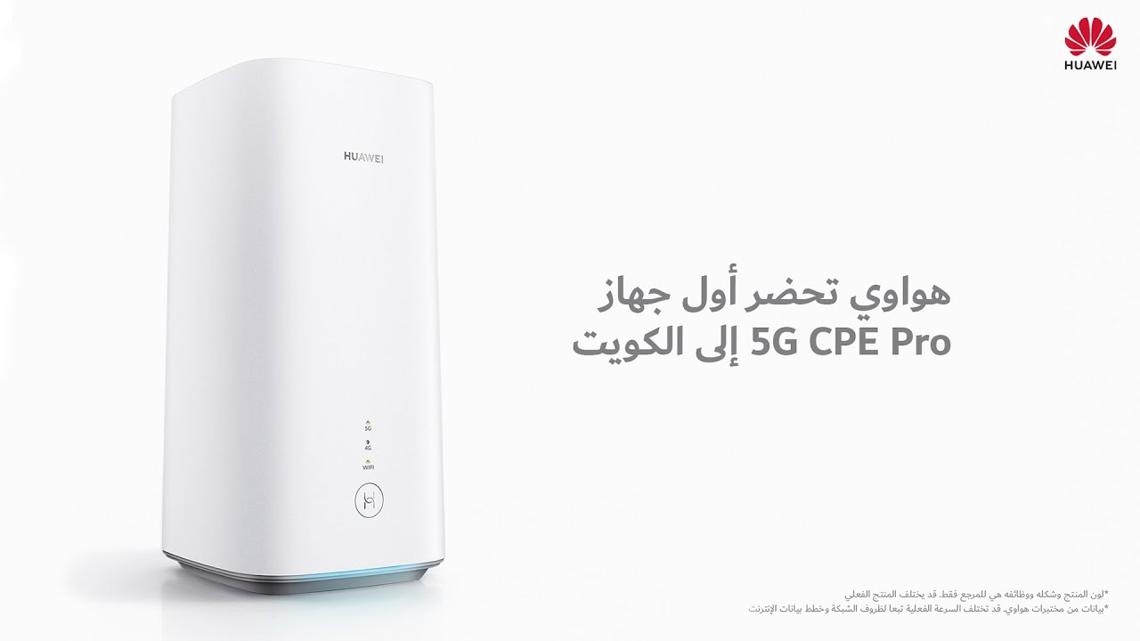 Huawei 5G CPE Pro (H112-372 and H112-370)