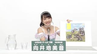 AKB48 49thシングル 選抜総選挙 アピールコメント AKB48 チームK所属 向...