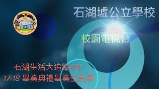 17 18 石湖生活大追蹤(18)畢業典禮畢業生表演
