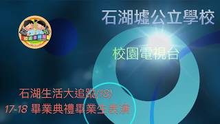 Publication Date: 2018-07-06 | Video Title: 17 18 石湖生活大追蹤(18)畢業典禮畢業生表演