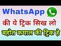 New Whatsapp Trick 2018   बिना Whatsapp Open किये सबके MSG पढ़ो   Best Whatsapp Tricks 2018 By Lalit