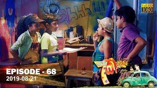 Hathe Kalliya | Episode 68 | 2019-08-21 Thumbnail