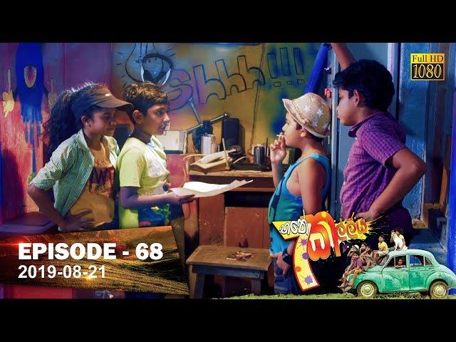 Hathe Kalliya | Episode 68 | 2019-08-21