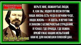 Бальмонт  Верьте мне обманутые люди   читает Павел Беседин