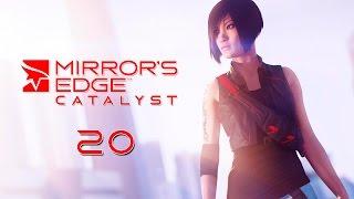 mirror's Edge: Catalyst - Прохождение pt20 - Билеты, пожалуйста; Осколок