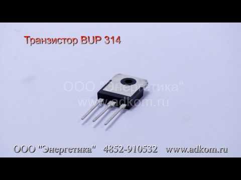 Транзистор BUP 314 - видео