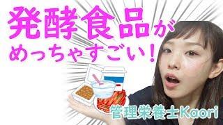 [管理栄養士Kaori] 発酵食品がめっちゃすごい!ダイエット・美容にオススメ! thumbnail