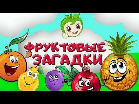 Угадай фрукт! Загадки про фрукты для детей. +0