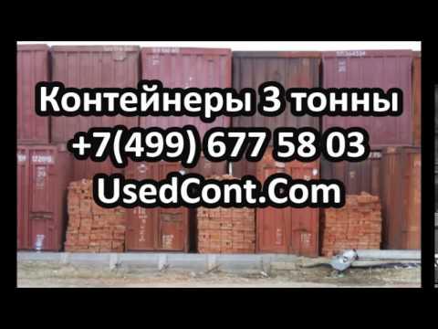 контейнер 3 тонны цена, стоимость 3 тонного контейнера, контейнер 3 тонный купить, контейнер 3 тонн