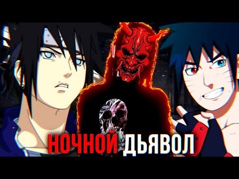 Ночной Дьявол   Ненависть Наруто к конохе   Рождение великого зла   Альтернативный сюжет наруто