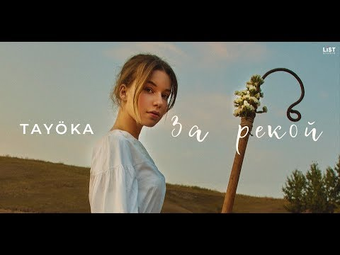 TAYOKA - За рекой (official Video)
