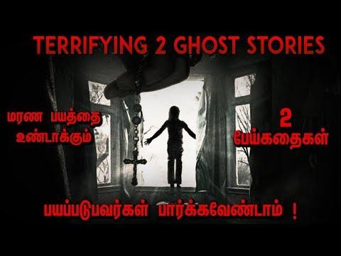 மரண பயத்தை உண்டாக்கும் இரண்டு பேய் கதைகள் | 2 Ghost Stories
