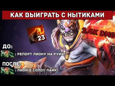видео: ГАЙД НА ЛИОНА solo-mid