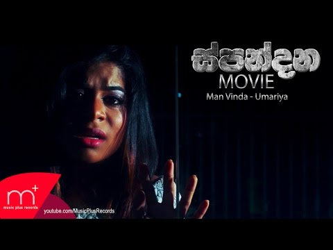 Man Vinda - Umariya - Spandana Movie