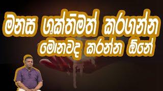 මනස ශක්තිමත් කරගන්න මොනවද කරන්න ඕනේ | Piyum Vila | 14 - 08 -2020 | Siyatha TV Thumbnail