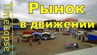 Рыночный День - Движение в Нашем г. Липовец / The Rate of People in the Market Day