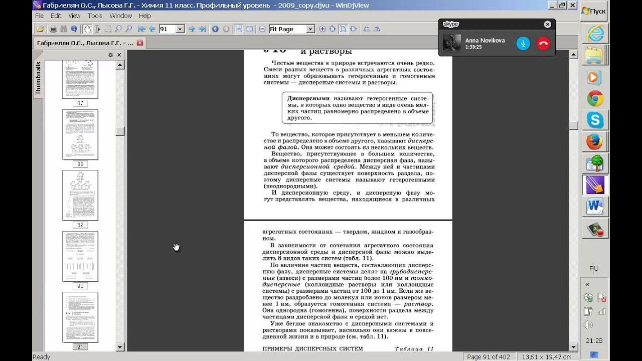 учебник о с габриелян химия 11 класс